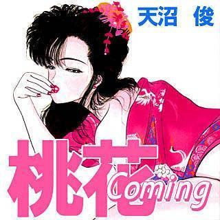 桃花Comingのイメージ