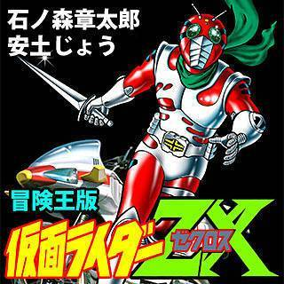 冒険王版 仮面ライダーZXのイメージ