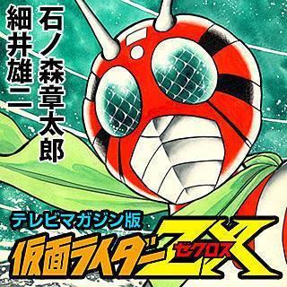 テレビマガジン版 仮面ライダーZXのイメージ