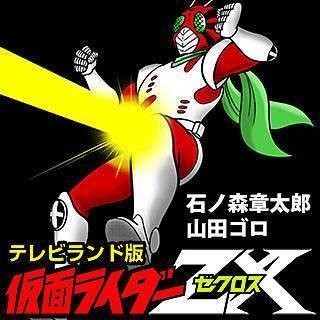 テレビランド版 仮面ライダーZXのイメージ