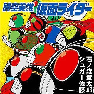 時空英雄 仮面ライダーのイメージ