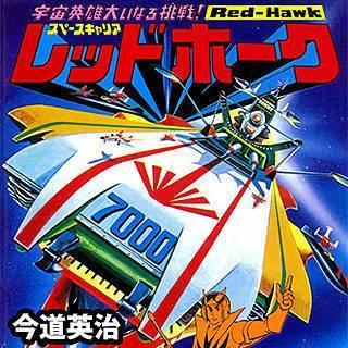 アオシマ・コミックス1 スペースキャリア レッドホークのイメージ