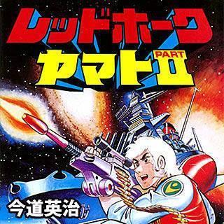 アオシマ・コミックス2 レッドホーク ヤマトPARTⅡのイメージ