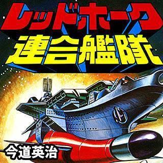 アオシマ・コミックス3 レッドホーク連合艦隊のイメージ