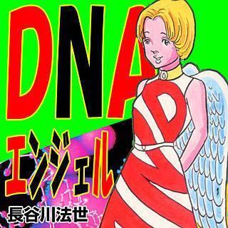 DNAエンジェルのイメージ