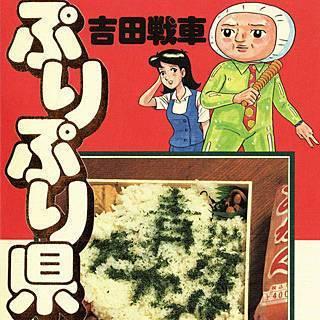 ぷりぷり県のイメージ
