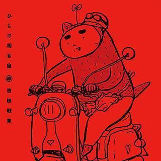 ひらけ相合傘 赤のイメージ