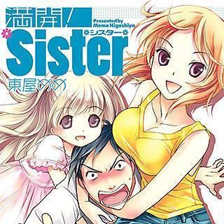 満開!Sisterのイメージ