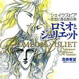 ロミオとジュリエット シェイクスピア~悲恋に香る悪の華のイメージ