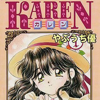 KARENのイメージ