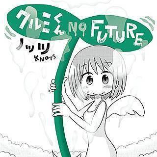 クルミくん NO FUTUREのイメージ