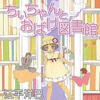 ちぃちゃんとおばけ図書館のイメージ