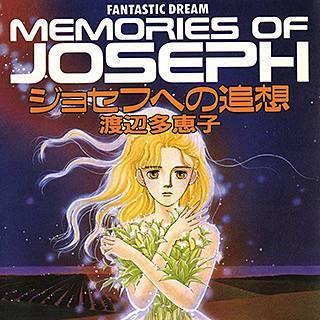 ジョセフへの追想のイメージ