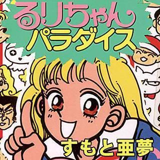 るりちゃんパラダイスのイメージ