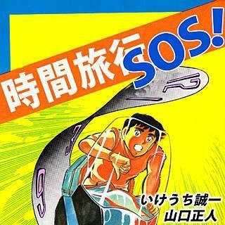 時間旅行SOS!のイメージ