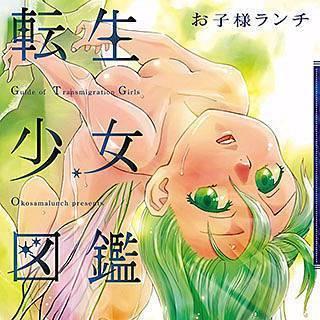 転生少女図鑑のイメージ