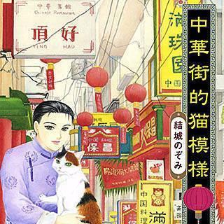 中華街的猫模様のイメージ