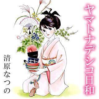 ヤマトナデシコ日和のイメージ