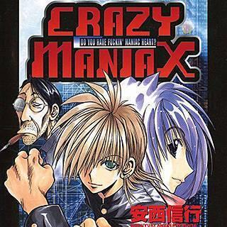 CRAZY MANIAX 安西信行短編集のイメージ