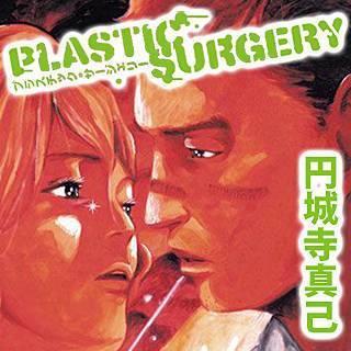 プラスチック・サージェリーのイメージ