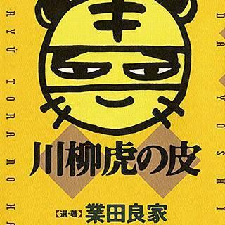 川柳虎の皮のイメージ