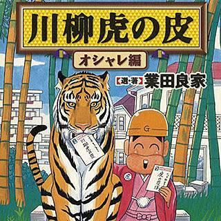 川柳虎の皮 オシャレ編のイメージ