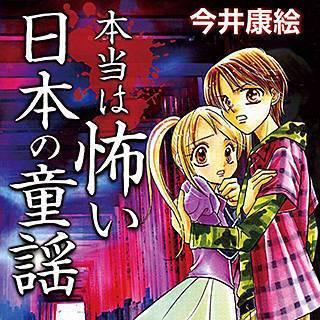 本当は怖い日本の童謡のイメージ