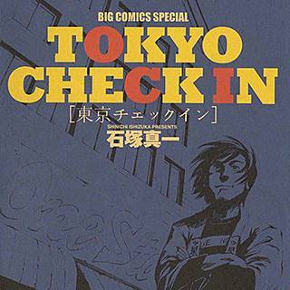 TOKYO CHECK INのイメージ