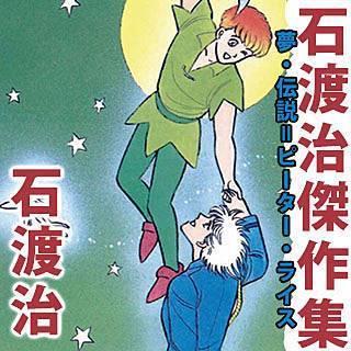 石渡治傑作集 夢・伝説=ピーター・ライスのイメージ