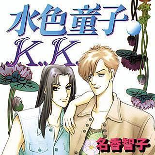 水色童子K.K.のイメージ