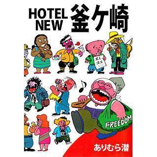 HOTEL NEW釜ケ崎のイメージ
