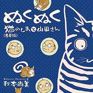 ぬくぬく 猫のしまと山田さん 春夏編のイメージ