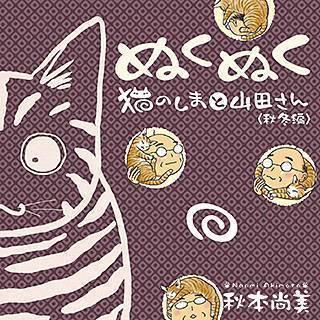 ぬくぬく 猫のしまと山田さん 秋冬編のイメージ