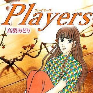 Playersのイメージ