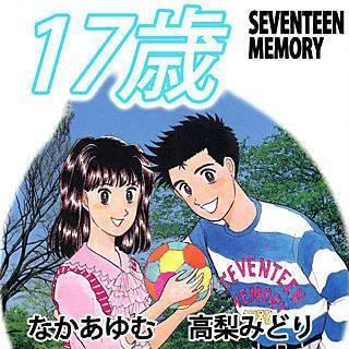 17歳―セブンティーン メモリー―のイメージ