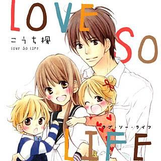 LOVE SO LIFEのイメージ