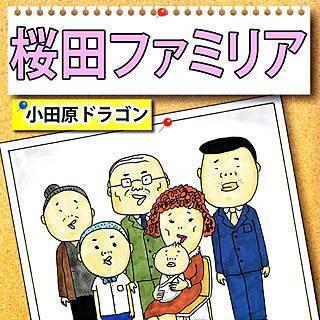 桜田ファミリアのイメージ