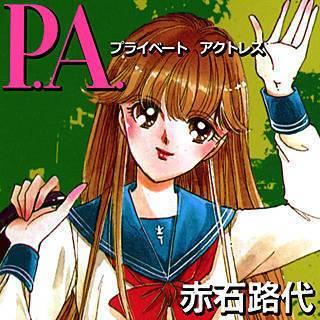 P.A.(プライベートアクトレス)のイメージ