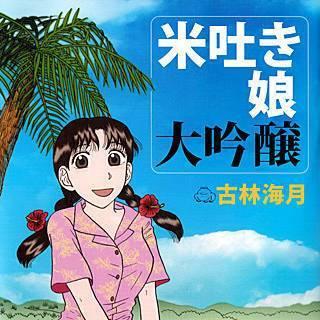 米吐き娘 大吟醸のイメージ
