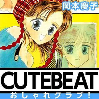 CUTE BEAT おしゃれクラブ!のイメージ