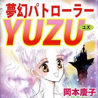 夢幻パトローラーYUZUのイメージ