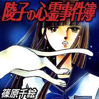 陵子の心霊事件簿のイメージ