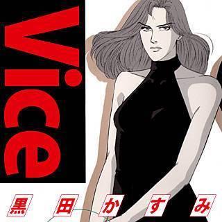 Viceのイメージ