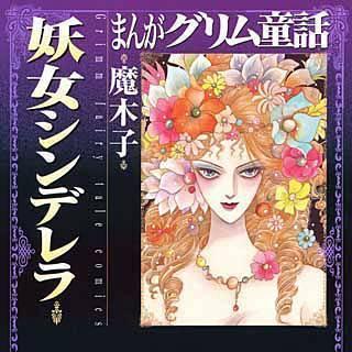 まんがグリム童話 妖女シンデレラのイメージ
