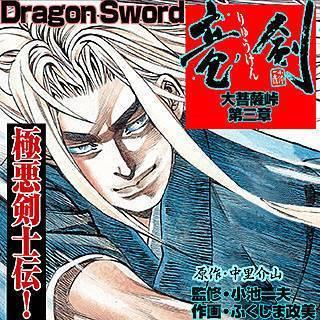 大菩薩峠 第三章 竜剣のイメージ
