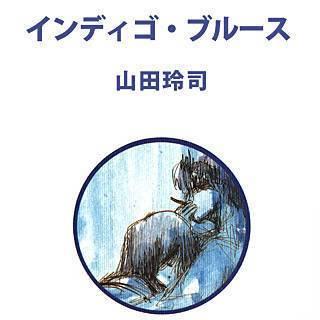 インディゴ・ブルースのイメージ