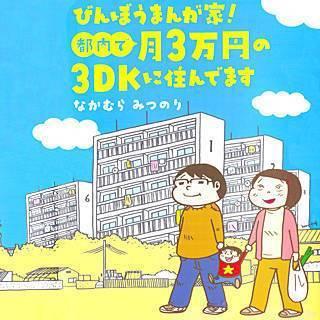 びんぼうまんが家!都内で月3万円の3DKに住んでますのイメージ