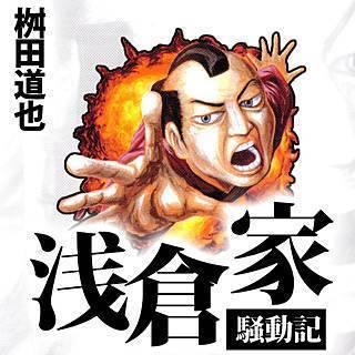 浅倉家騒動記のイメージ
