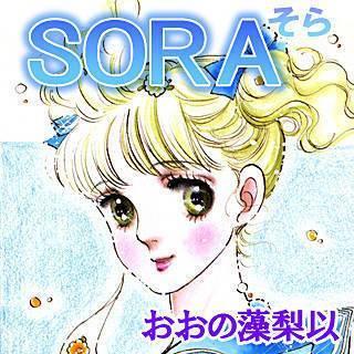 SORAのイメージ