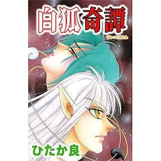 白狐奇譚のイメージ